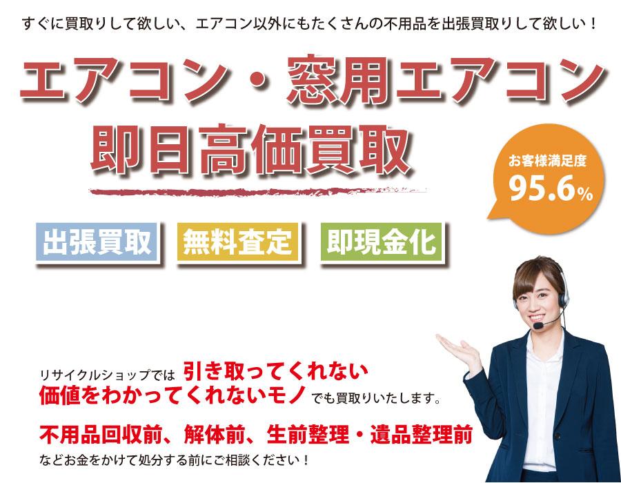 徳島県内でエアコン・窓用エアコンの即日出張買取りサービス・即現金化、処分まで対応いたします。