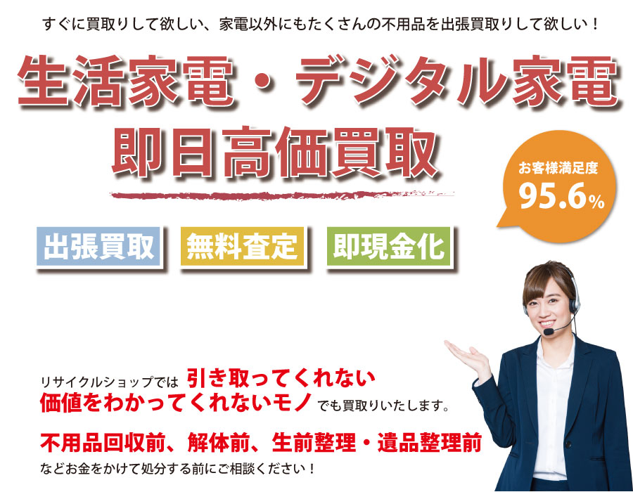 徳島県内即日家電製品高価買取サービス。他社で断られた家電製品も喜んでお買取りします!