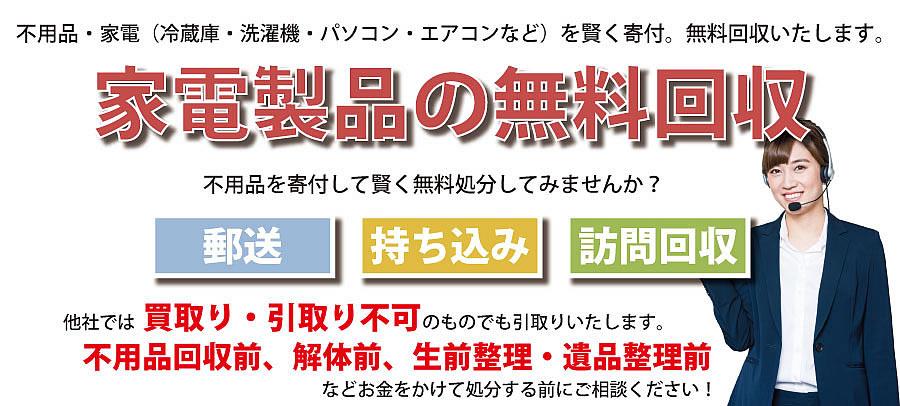 徳島県内で不用品・家電(冷蔵庫・洗濯機・パソコン・エアコンなど)の寄付受付中。不用品無料回収・訪問回収可能。