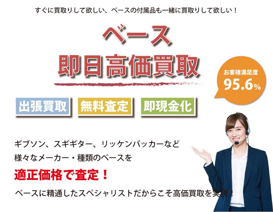 徳島県内即日ベース高価買取サービス。ベースに精通したスペシャリストが適正価格で査定!
