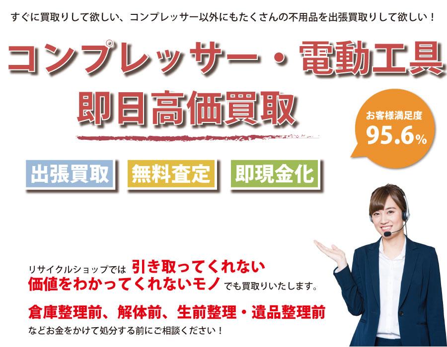 徳島県内でコンプレッサーの即日出張買取りサービス・即現金化、処分まで対応いたします。