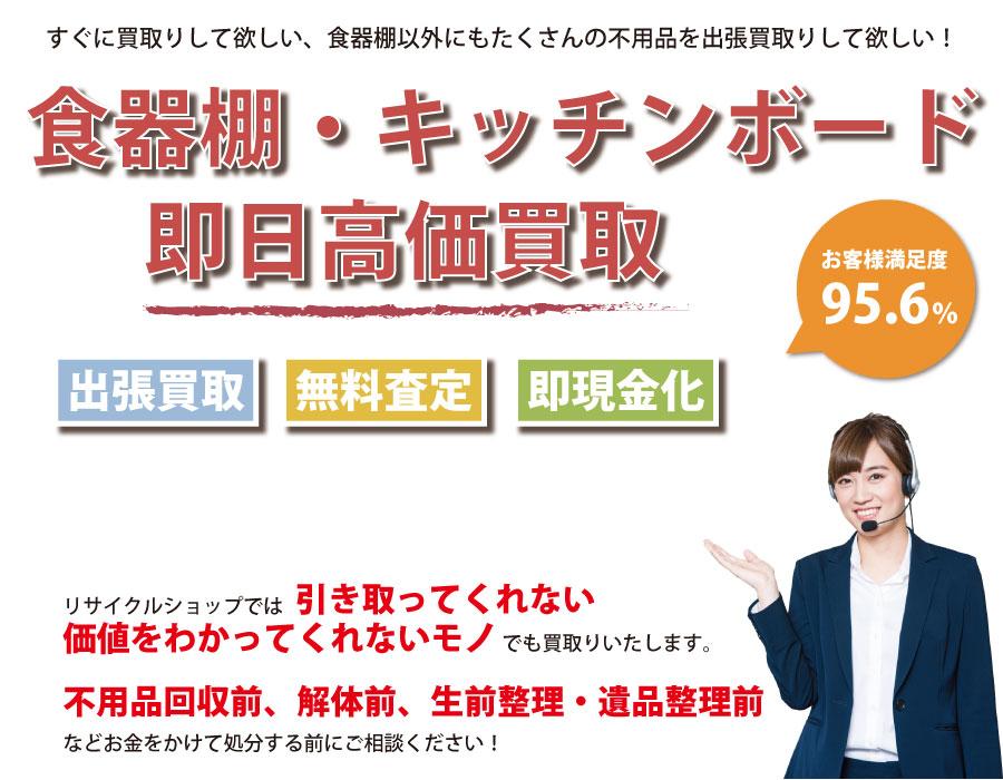 徳島県内で食器棚の即日出張買取りサービス・即現金化、処分まで対応いたします。
