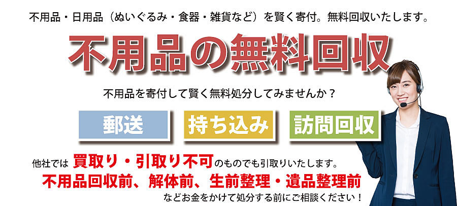 徳島県内で不用品・日用品(ぬいぐるみ・食器・雑貨など)で寄付受付中。不用品無料回収・訪問回収可能。