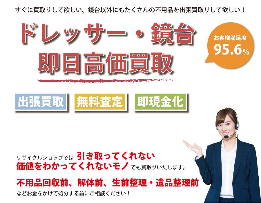 徳島県内でドレッサー・鏡台の即日出張買取りサービス・即現金化、処分まで対応いたします。