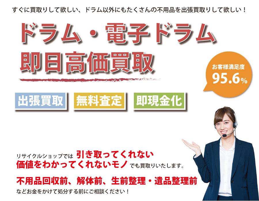 徳島県内でドラム・電子ドラムの即日出張買取りサービス・即現金化、処分まで対応いたします。