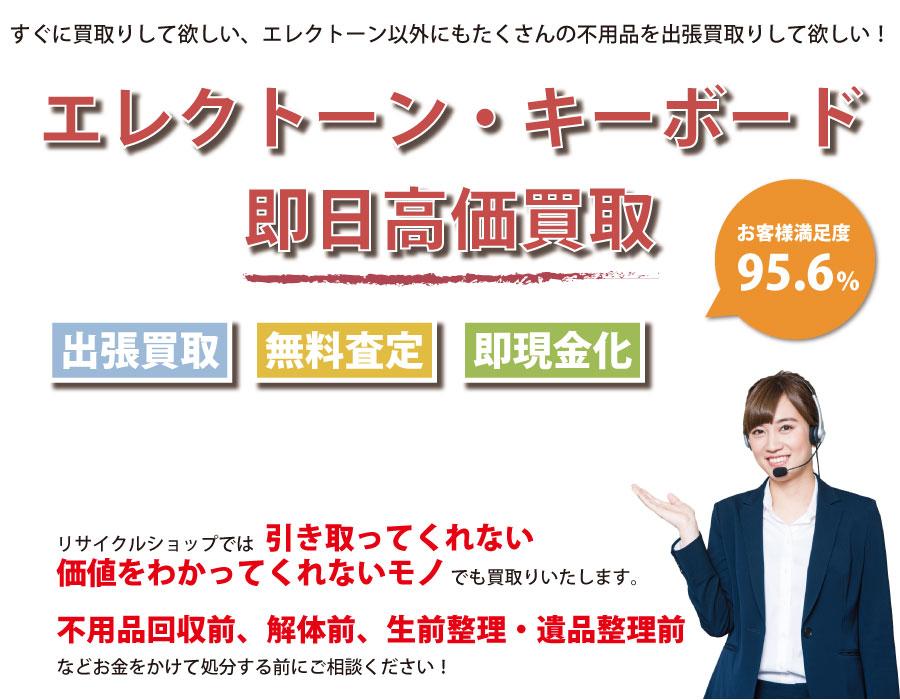 徳島県内でエレクトーン・キーボードの即日出張買取りサービス・即現金化、処分まで対応いたします。