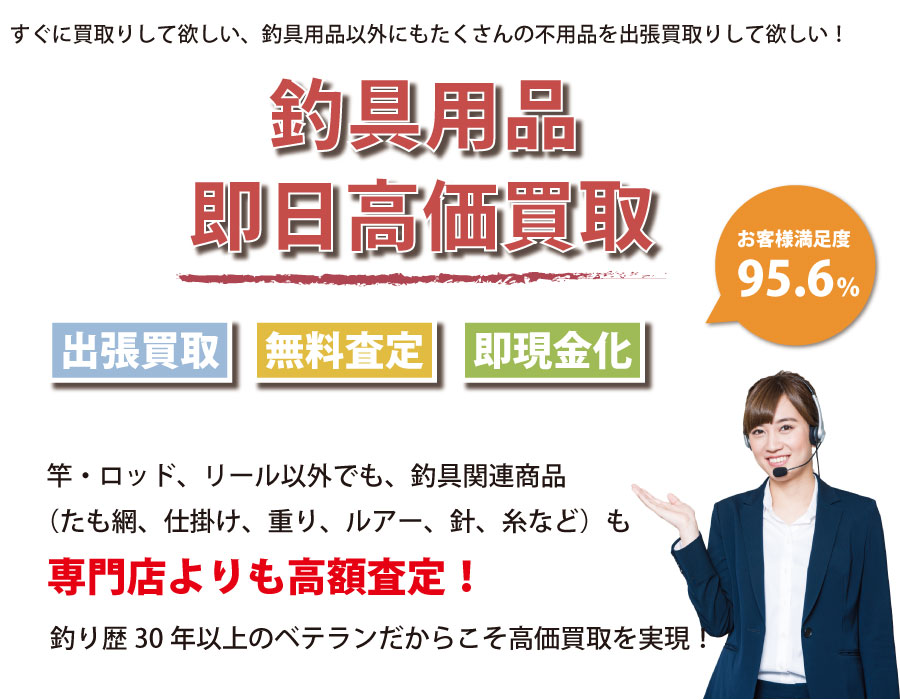 徳島県内即日釣具高価買取サービス。他社で断られた釣具も喜んでお買取りします!