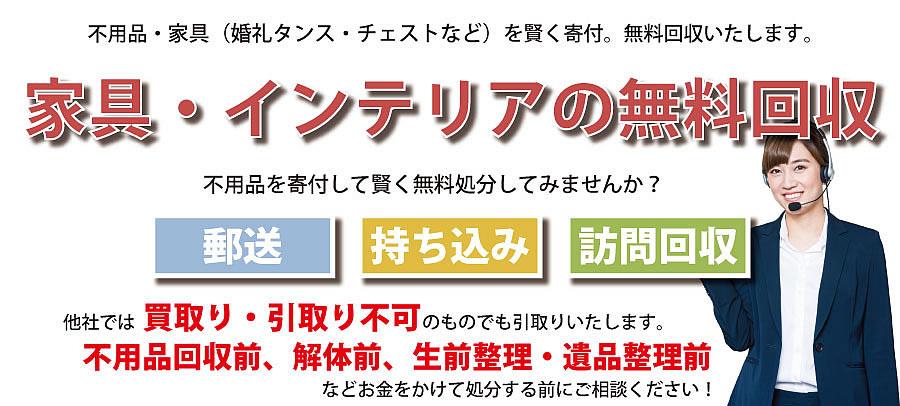 徳島県内で小型家具・大型家具(婚礼タンス・チェストなど)の寄付受付中。不用品無料回収・訪問回収可能。
