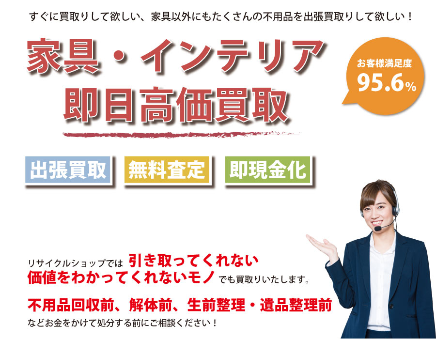 徳島県内家具・インテリア即日高価買取サービス。他社で断られた家具も喜んでお買取りします!