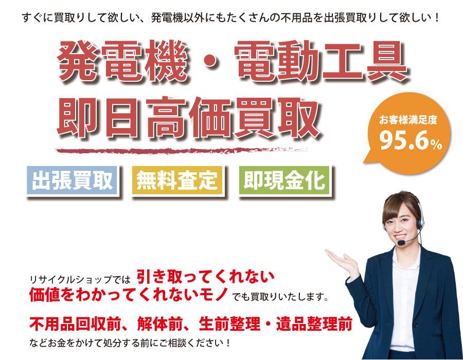 徳島県内で発電機の即日出張買取りサービス・即現金化、処分まで対応いたします。