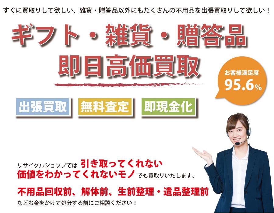 徳島県内即日ギフト・生活雑貨・贈答品高価買取サービス。他社で断られたギフト・生活雑貨・贈答品も喜んでお買取りします!