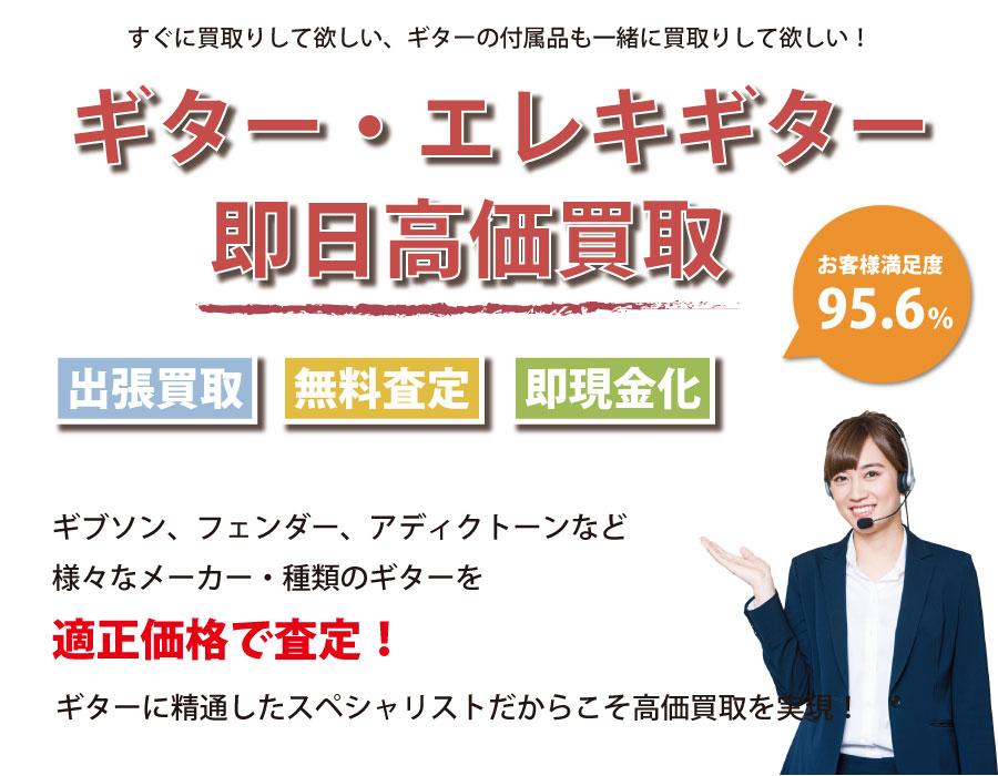 徳島県内即日ギター・エレキギター高価買取サービス。ギターに精通したスペシャリストが適正価格で査定!
