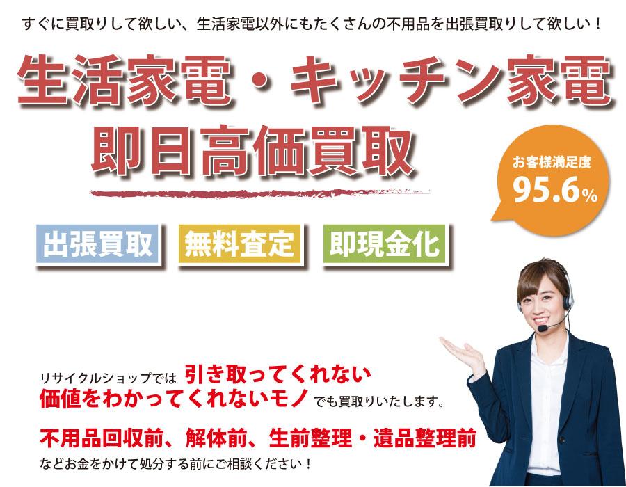 徳島県内で生活家電の即日出張買取りサービス・即現金化、処分まで対応いたします。