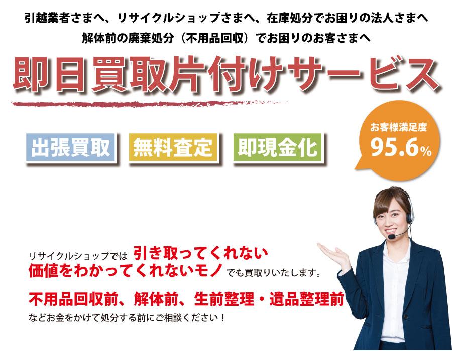徳島県内即日お引越し・解体前のお部屋お片付け!買取り~処分まで一貫して対応可能です!