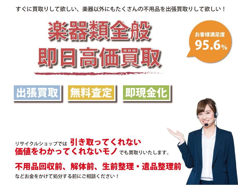 徳島県内即日楽器高価買取サービス。他社で断られた楽器も喜んでお買取りします!