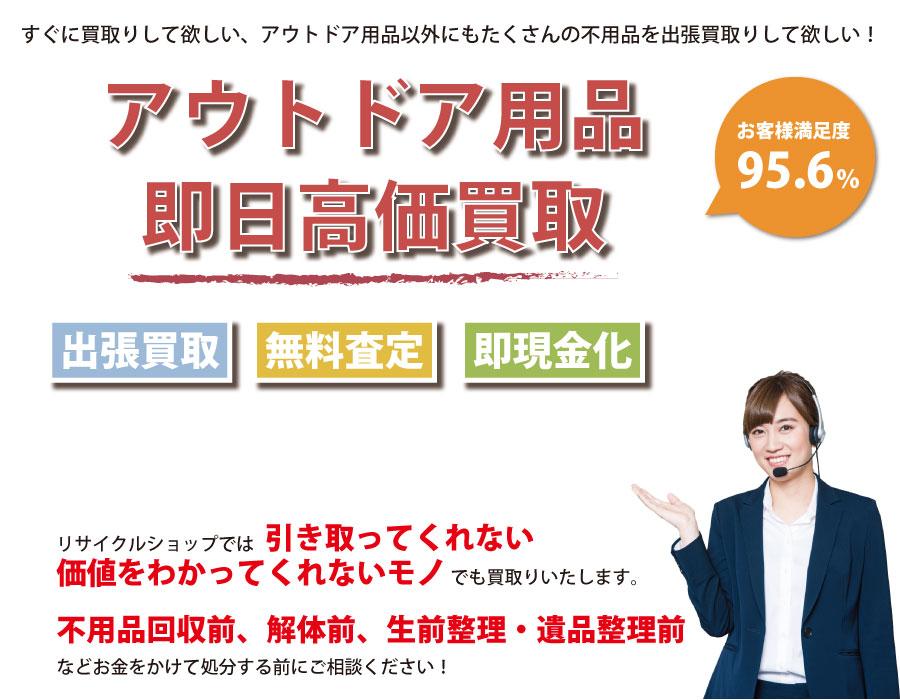徳島県内即日アウトドア用品高価買取サービス。他社で断られたアウトドア用品も喜んでお買取りします!