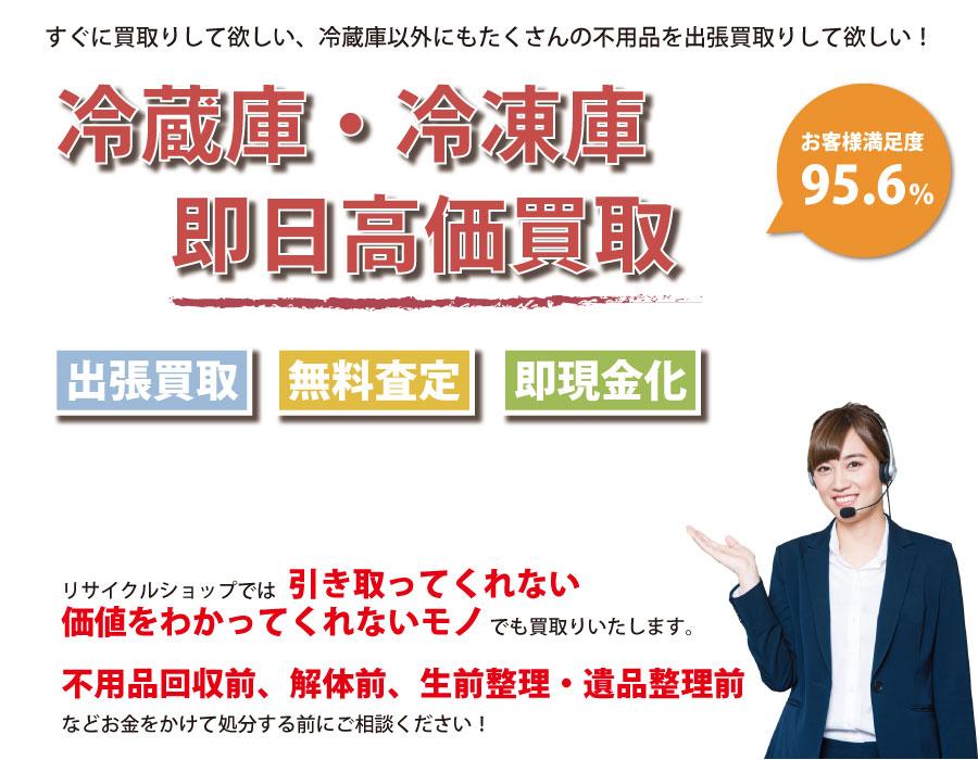 徳島県内で冷蔵庫の即日出張買取りサービス・即現金化、処分まで対応いたします。