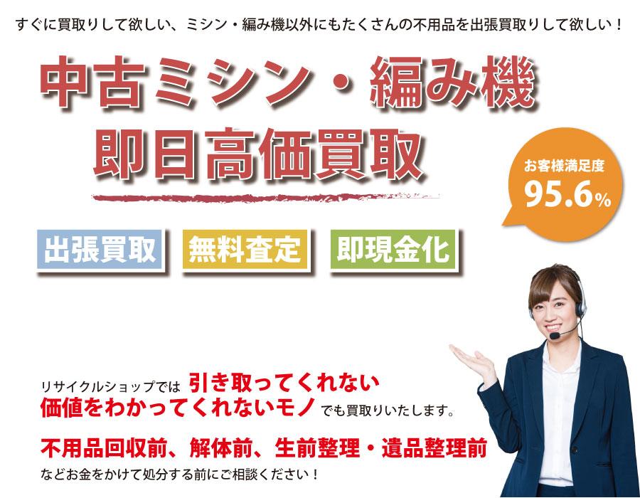 徳島県内で中古ミシン・編み機の即日出張買取りサービス・即現金化、処分まで対応いたします。