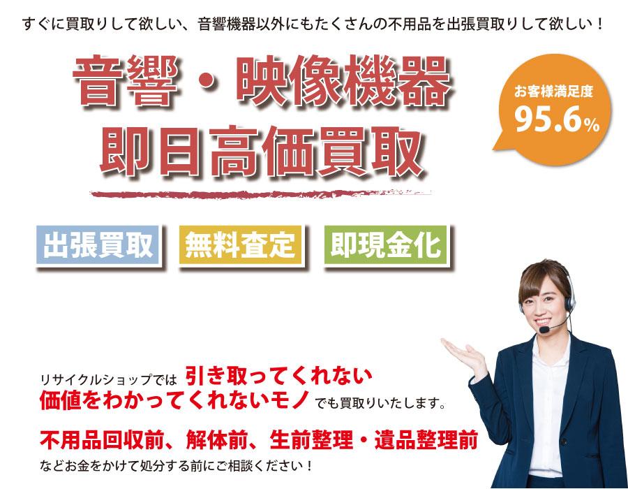 徳島県内即日音響・映像機器高価買取サービス。他社で断られた音響・映像機器も喜んでお買取りします!