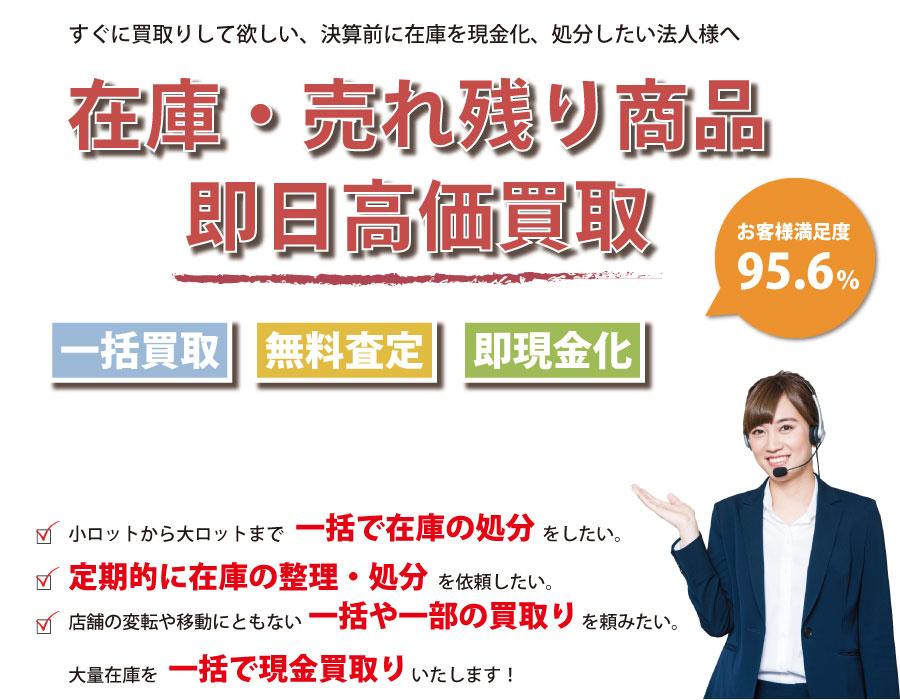 徳島県内即日在庫高価買取サービス。他社で断られた在庫も喜んでお買取りします!