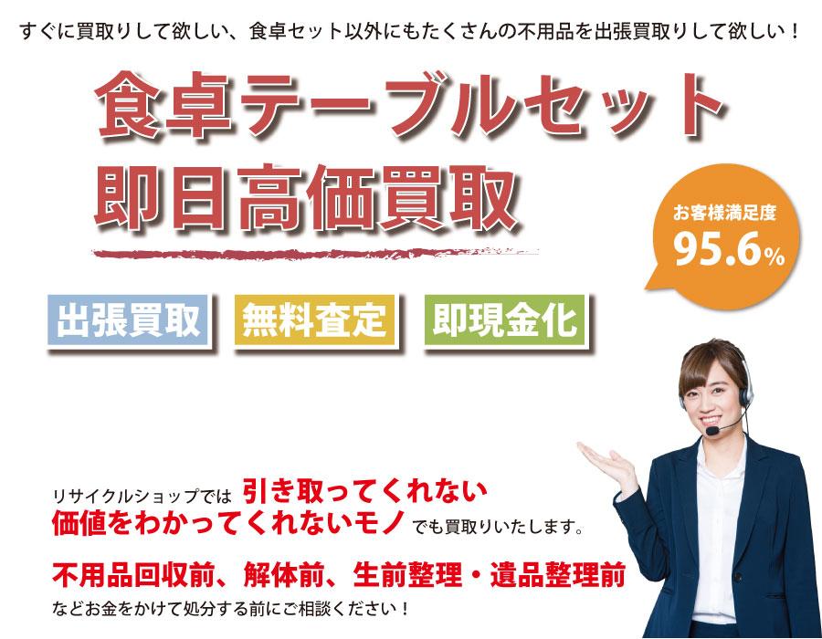 徳島県内で食卓テーブル・椅子の即日出張買取りサービス・即現金化、処分まで対応いたします。