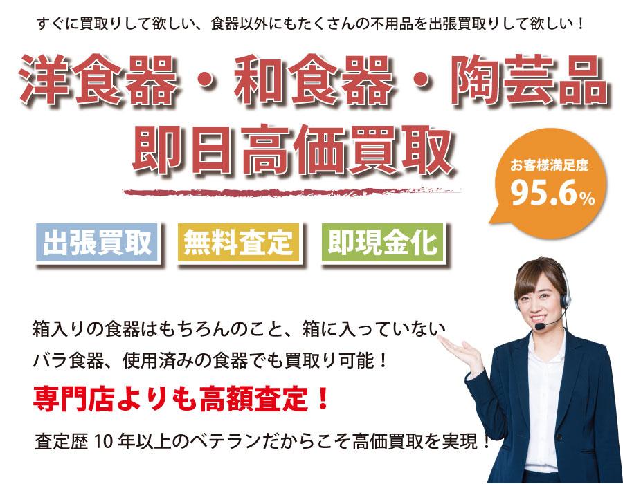 徳島県限定|使用済み食器を高価買取り。箱がなくてもお買取りします!