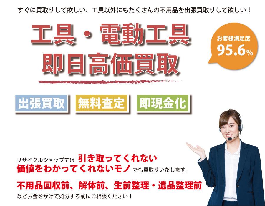 徳島県内即日工具(ハンドツール・電動工具)高価買取サービス。他社で断られた工具も喜んでお買取りします!