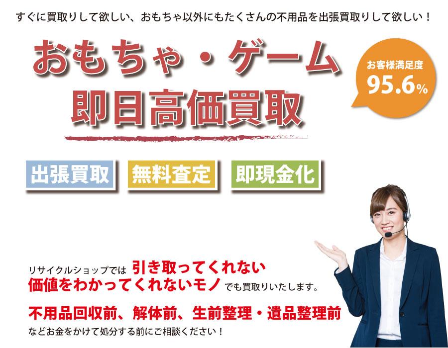 徳島県内即日おもちゃ・ゲーム高価買取サービス。他社で断られたおもちゃも喜んでお買取りします!