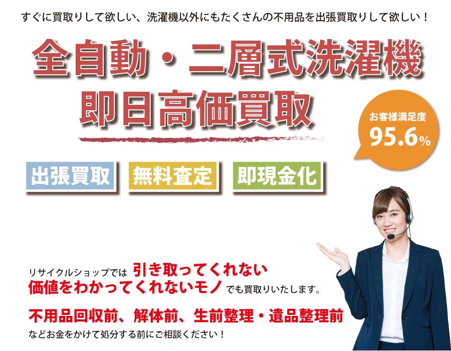 徳島県内で洗濯機の即日出張買取りサービス・即現金化、処分まで対応いたします。
