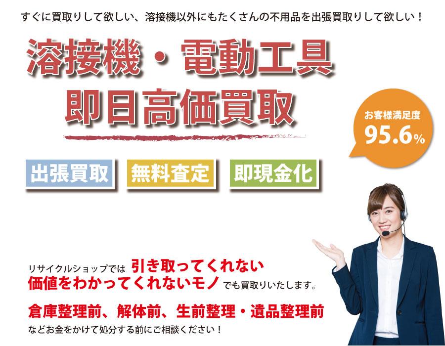 徳島県内で溶接機の即日出張買取りサービス・即現金化、処分まで対応いたします。