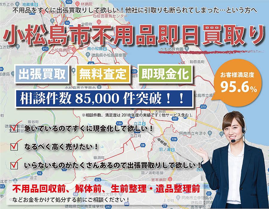 小松島市で不用品即日出張買取り・訪問回収・処分まですべて対応
