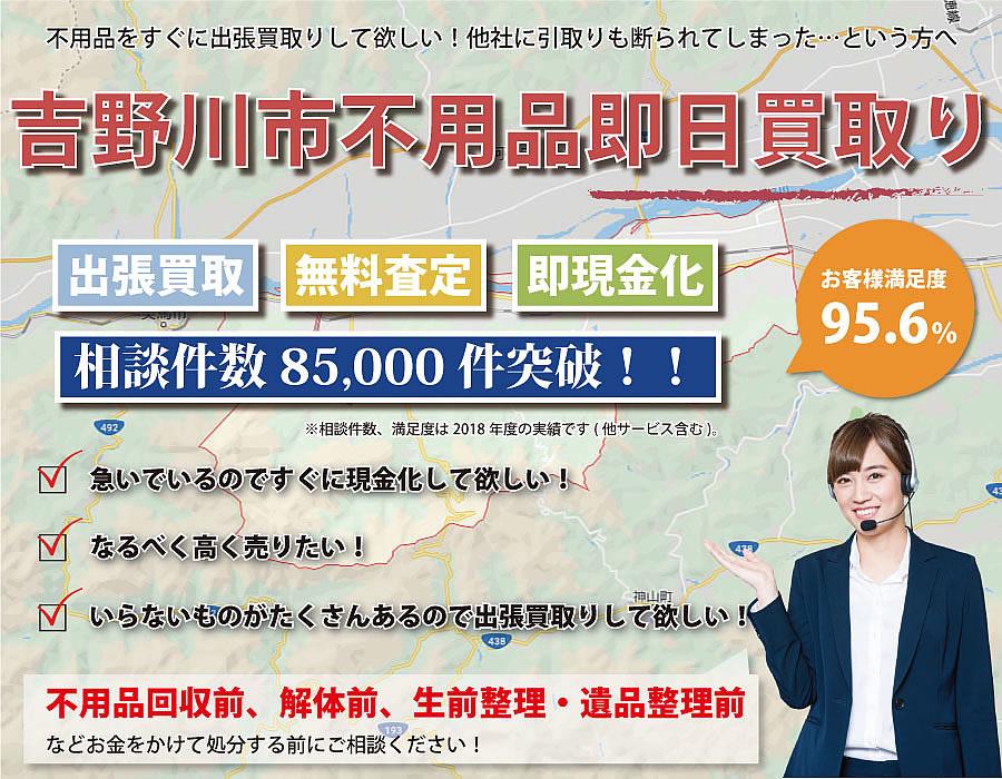 吉野川市で不用品即日出張買取り・訪問回収・処分まですべて対応